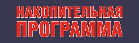 Изменения в правилах накопительной программы «ЭЛЕКТРОСИЛА»