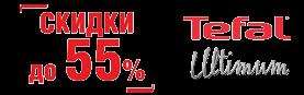 Посуда TEFAL серии Ultimum со скидкой до 55%!