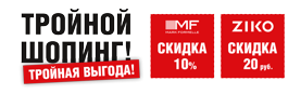 Тройной шопинг! В⠀«ЭЛЕКТРОСИЛЕ» -50%!