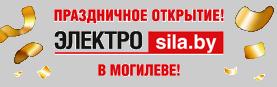 Приглашаем на праздничное открытие по новому адресу в Могилеве!