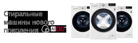 Интеллектуальный подход: стиральные машины LG!