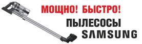 Эффективная уборка с пылесосами SAMSUNG Jet Stick!