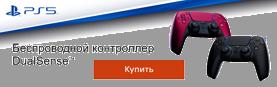 Скоро в продаже: новые контроллеры DualSense для PS5!