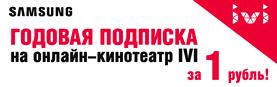 Годовая подписка на IVI за 1 рубль: как получить?