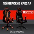 Геймерские кресла CANYON уже в продаже!