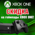 СКИДКА на геймпады XBOX ONE!
